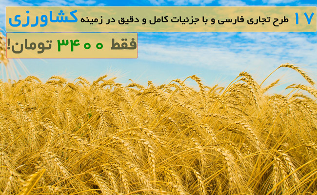 Agriculture_bussiness_plan