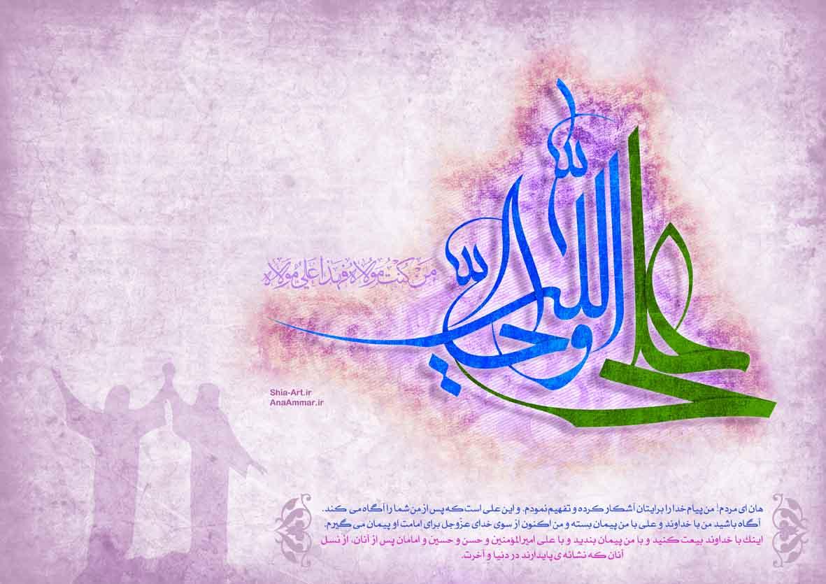 بنر و پوستر عید سعید غدیر خم | افقی