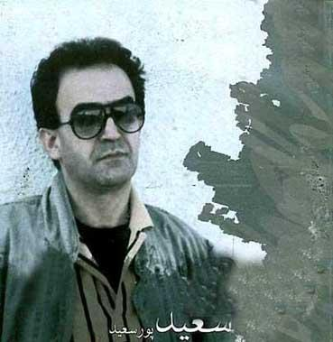 http://s4.picofile.com/file/7972328274/Saeed_Poor_Saeed_02_ghadimusic_.jpg