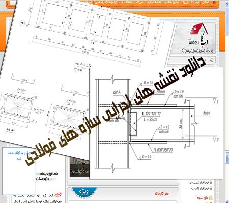دانلود آلبوم نقشه های اجرایی ساختمانهای مسکونی با اسکلت فلزی[تصویر: foladi_webca_ir.png]