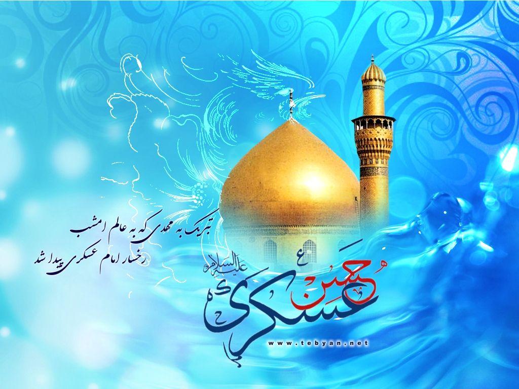 http://s4.picofile.com/file/7973691177/veladat_imam_askari_yasgroup_ir_12.jpg