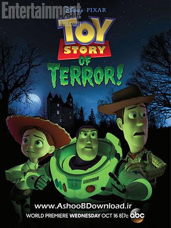 انیمیشن Toy Story of Terror 2013