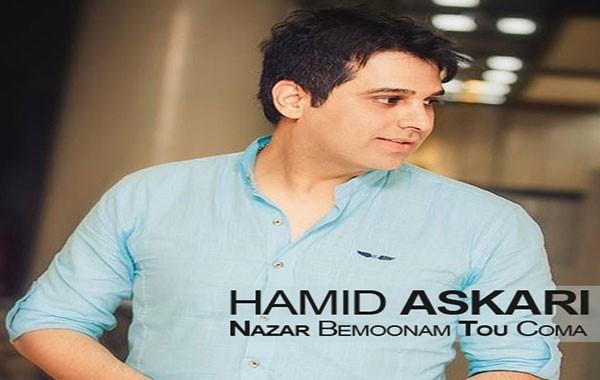 http://s4.picofile.com/file/7975435050/Hamid_Askari.jpg
