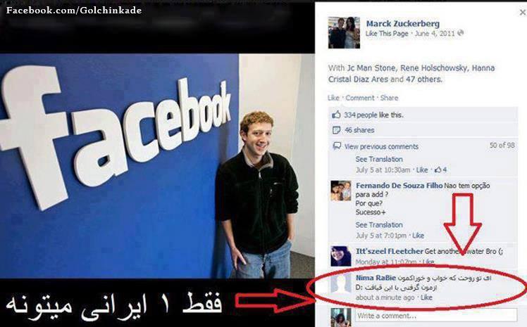 فیسبوک مارک زاکر برگ