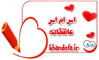 http://s4.picofile.com/file/7977624729/asheghaneh11.png