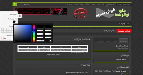 قالب ابزار فارسی برای رزبلاگ