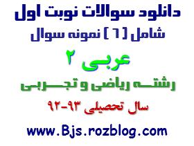 سوالات عربی 2 ریاضی و تجربی نوبت اول