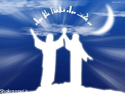 اعمال مستحبی عدی غدیر-نماز-شکرگزاری-عید غدیر