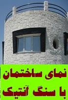 گالری نمای سنگ آنتیک ساختمان