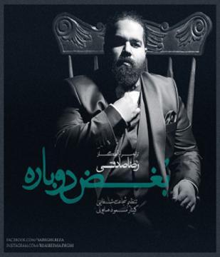 آهنگ جدید, رضا صادقی به نام بغض دوباره