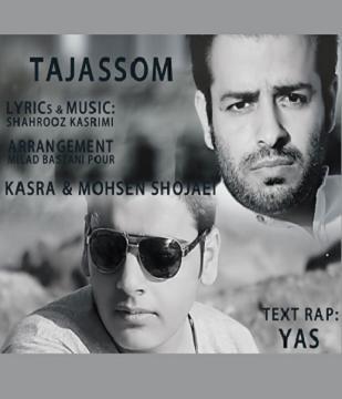 آهنگ جدید , کسری و محسن شجاعی به نام تجسم