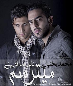 آهنگ جدید ,علیرضا قریشی و محمد بختیاری به نام میترسم