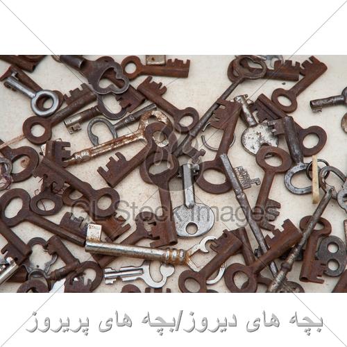کلیدهای قدیمی-کلید قدیمی