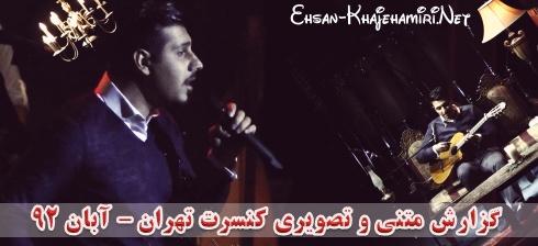 گزارش متنی و تصویری کنسرت احسان خواجه امیری در تهران -  آبان 92
