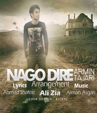 دانلود آهنگ جدید, آرمین تجری با نام نگو دیره