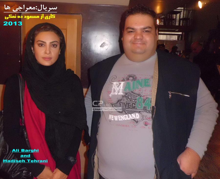 علی برقی،حدیثه تهرانی