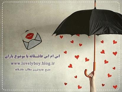 اس ام اس عاشقانه بارانی