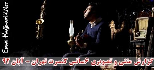گزارش متنی و تصویری 6 سانس کنسرت احسان خواجه امیری در تهران - آبان 92 ؛ سری دوم
