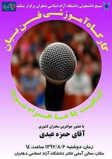 برگزاری کارگاه اموزشی فن بیان به همت بسیج دانشجویی دانشگاه آزاد اسلامی دهلران