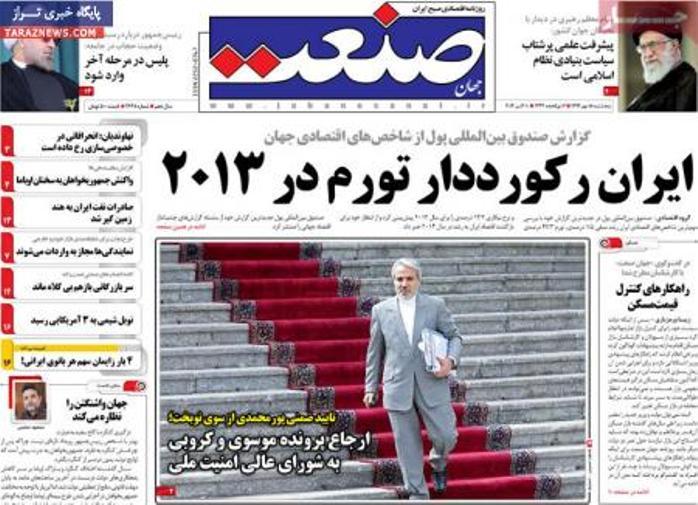 http://s4.picofile.com/file/7987739779/tawarrom_iran_rekord_d8re_tawarrome2013.jpg