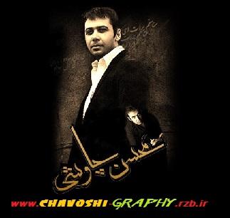 پوستری از محسن چاوشی