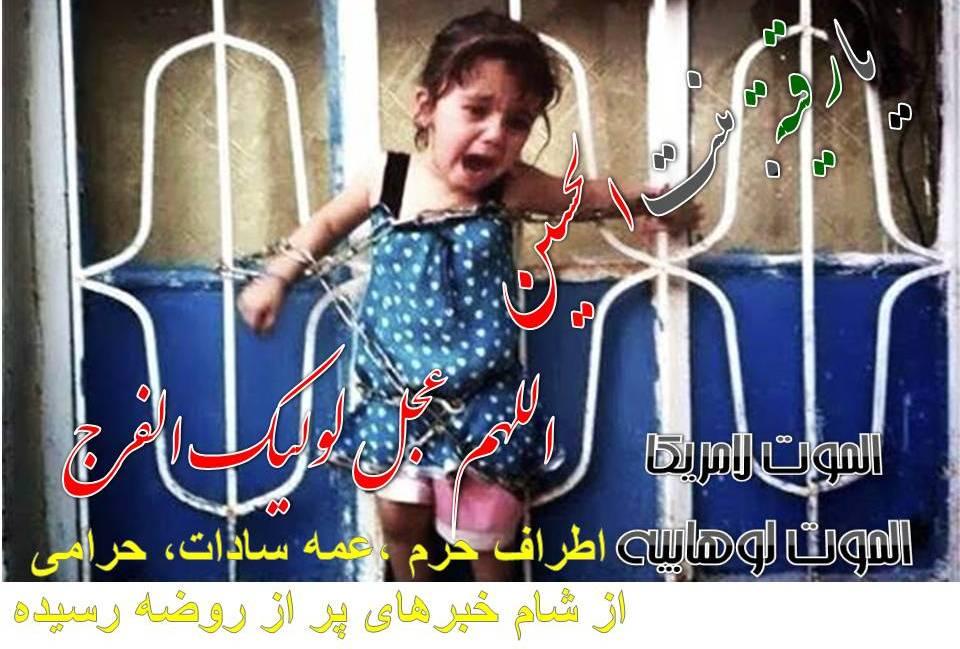 یا رقیه بنت الحسین سوریه