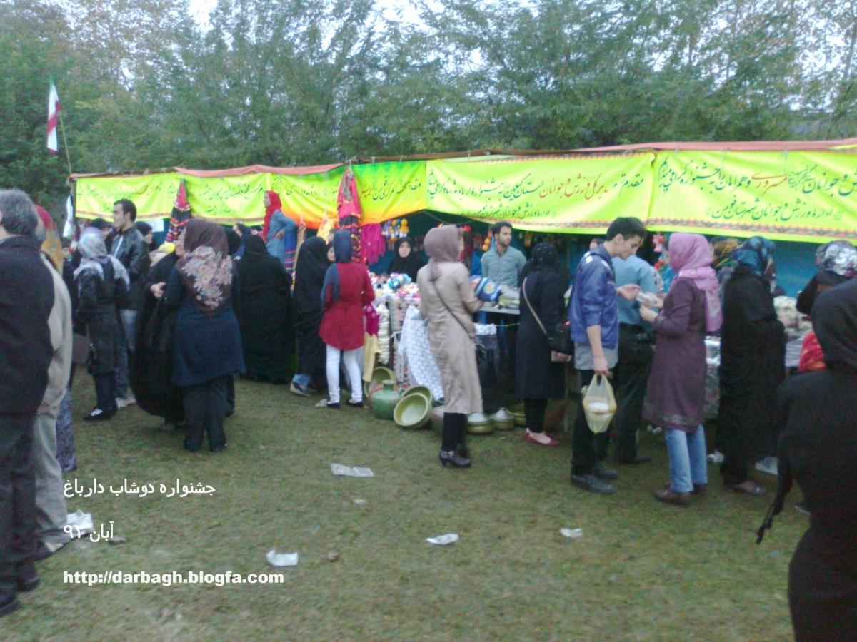 jashnvare arba doshab darbagh 7  جشنواره اربا دوشاب دارباغ