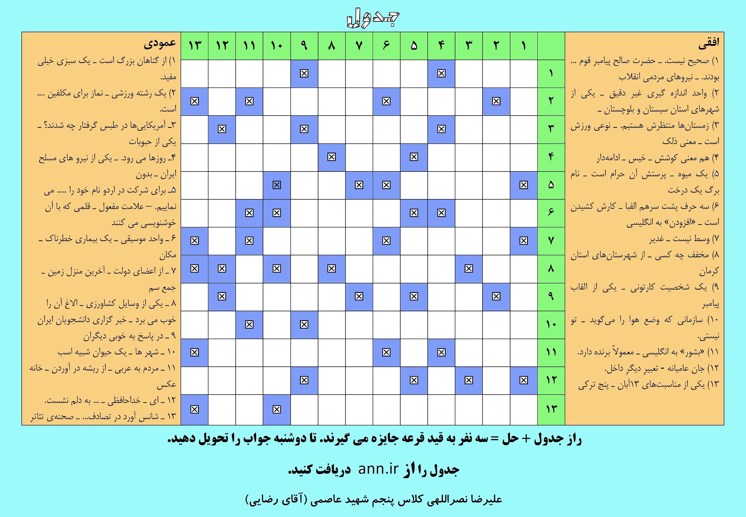 13 آبان روزنامه دیواری + جایزه