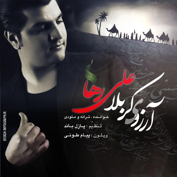 http://s4.picofile.com/file/7993501612/Ali_Raha_Arezooye_Karbala.jpg