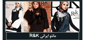 مانتو جدید RK