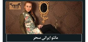 مانتو ایرانی سحر