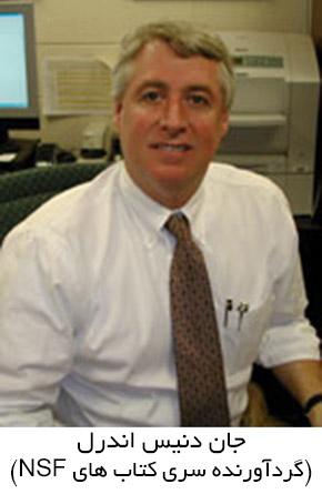 John D. Enderle