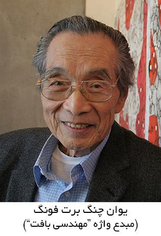 Yuan-Cheng Bert Fung