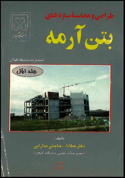 کتاب طراحی و محاسبه سازه بتن آرمه
