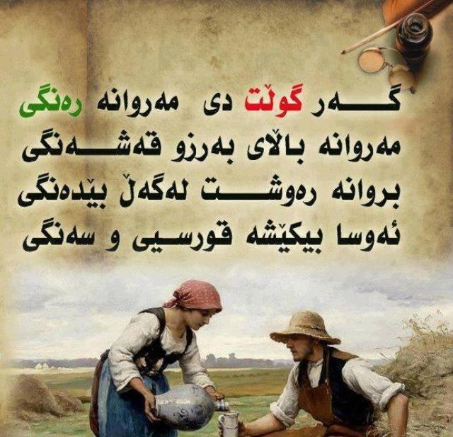 عکس+نوشته+ی+کوردی
