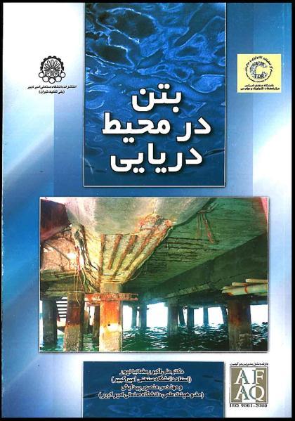 کتاب بتن در محیط دریائی