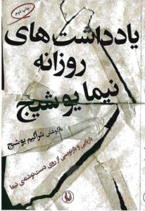 یادداشت های هر روز خدا نیما یوشیج