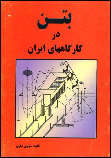 کتاب بتن در کارگاههای ایران