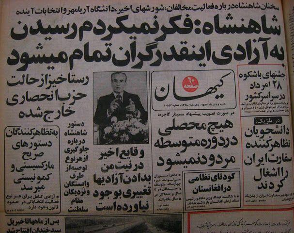 روزنامه های قدیمی