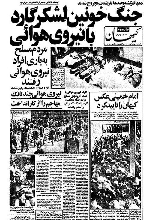 عکس روزنامه های قدیمی . سری چهارم