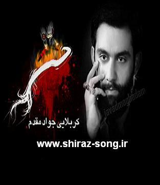 دانلود نوحه شب نهم (تاسوعا) محرم 92 جواد مقدم