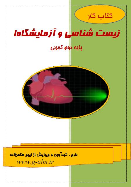 فصل یک از کتاب کار زیست شناسی و آزمایشگاه 1 -ملکول های زیستی