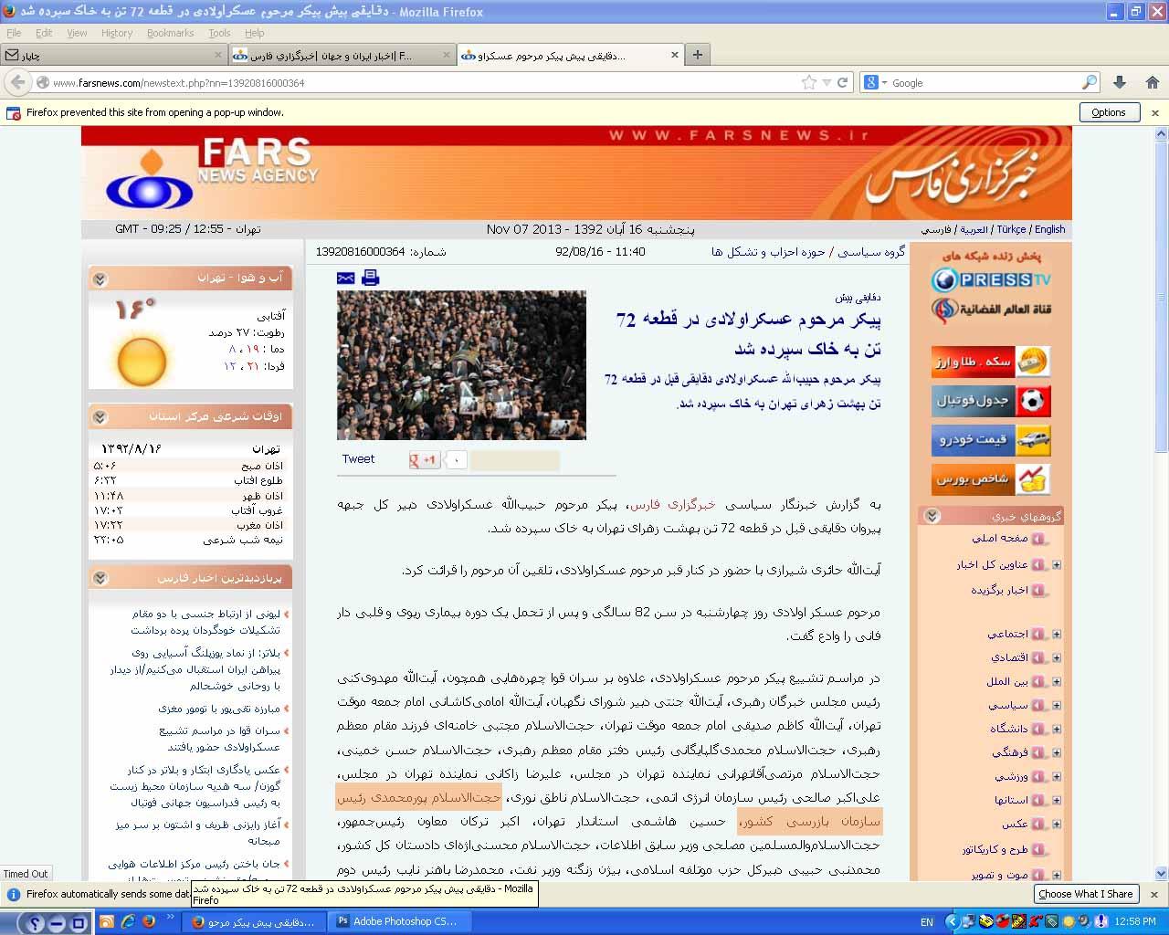 راجه به اشتباه خبرنگار فارس