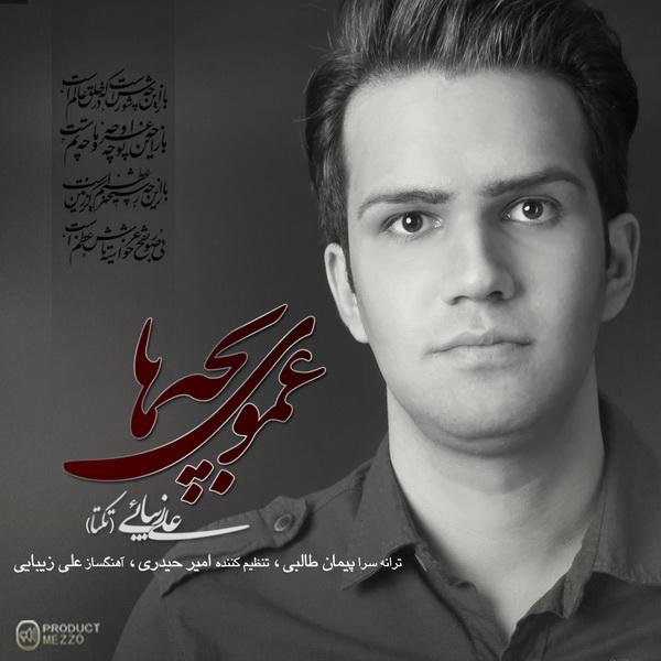 Ali Zibaei (Takta) - Amooye Bacheha