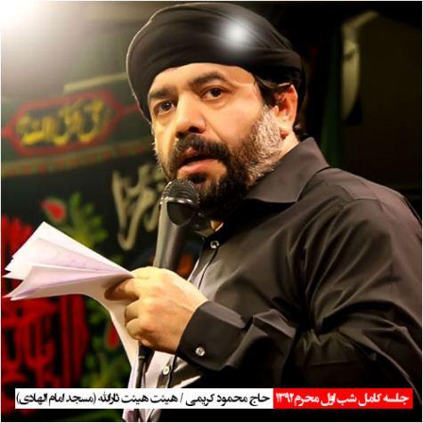 حاج محمود کریمی - شب اول