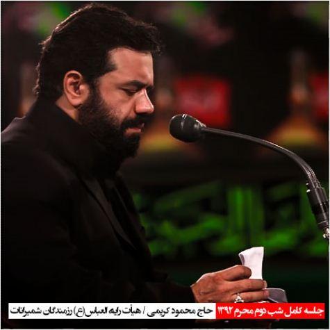 مداحی حاج محمود کریمی - شب دوم