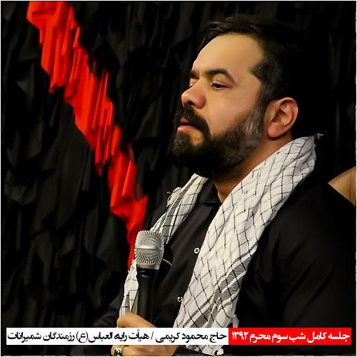 مداحی حاج محمود کریمی - شب سوم