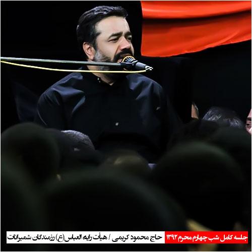 مداحی حاج محمود کریمی - شب چهارم