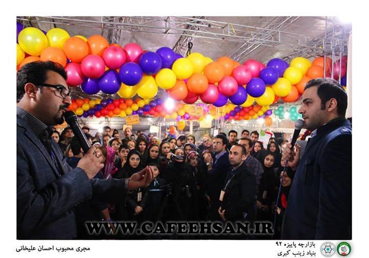 احسان علیخانی در بازارچه زینب کبری