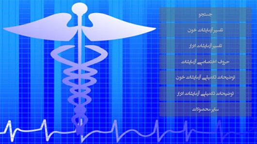 نرم افزار فارسی تفسیر آزمایشات پزشکی (آندروید)